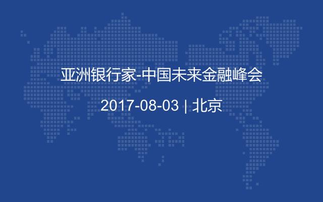 亚洲银行家-中国未来金融峰会