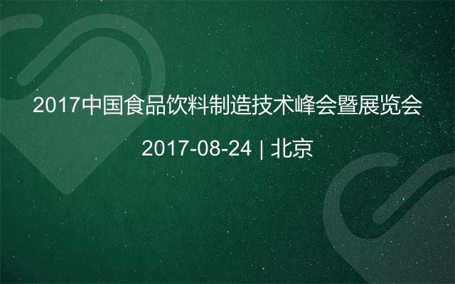 2017中国食品饮料制造技术峰会暨展览会