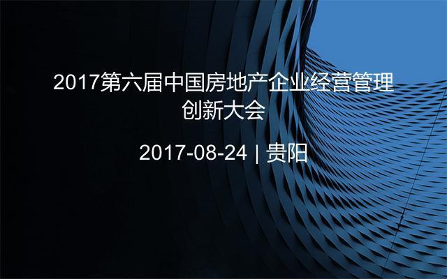 2017第六届中国房地产企业经营管理创新大会
