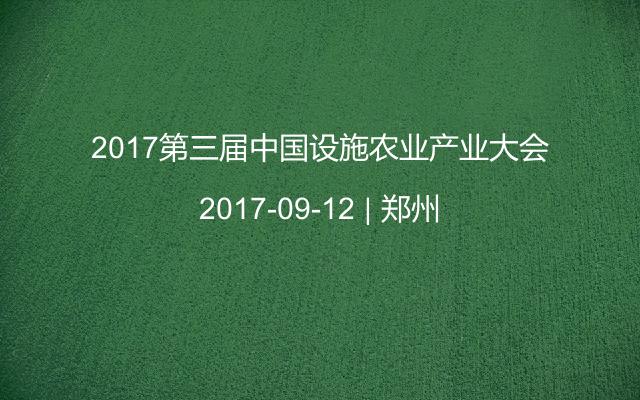2017第三届中国设施农业产业大会
