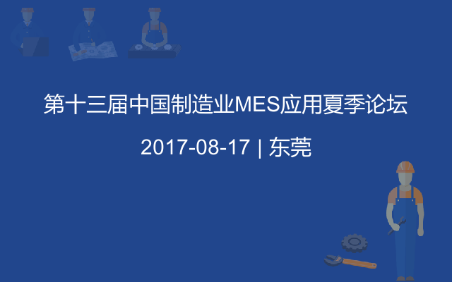 第十三届中国制造业MES应用夏季论坛