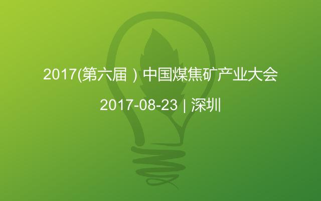 2017(第六届)中国煤焦矿产业大会
