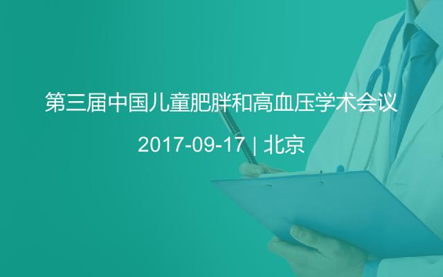 第三届中国儿童肥胖和高血压学术会议