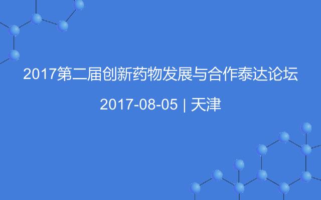 2017第二届创新药物发展与合作泰达论坛