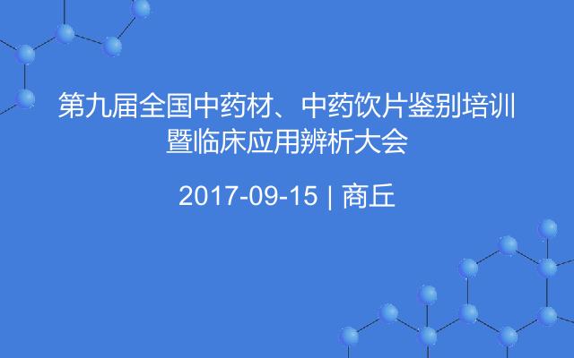 第九届全国中药材、中药饮片鉴别培训暨临床应用辨析大会
