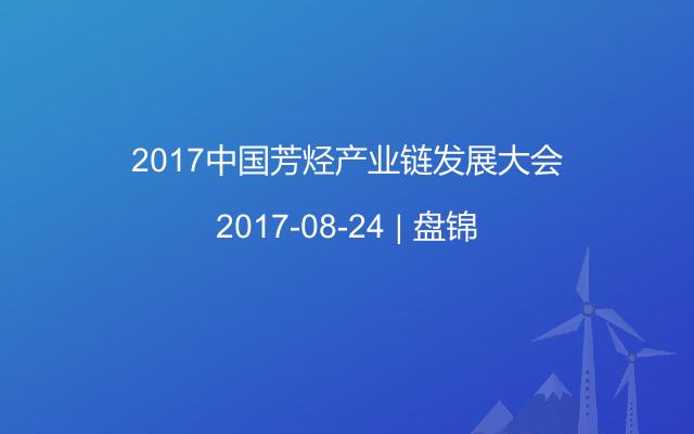 2017中國芳烴產業鏈發展大會
