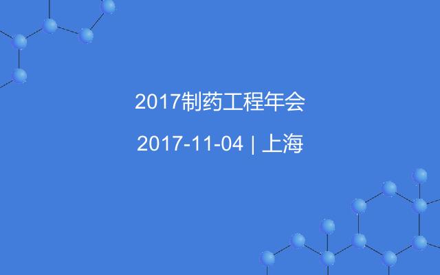 2017制药工程年会