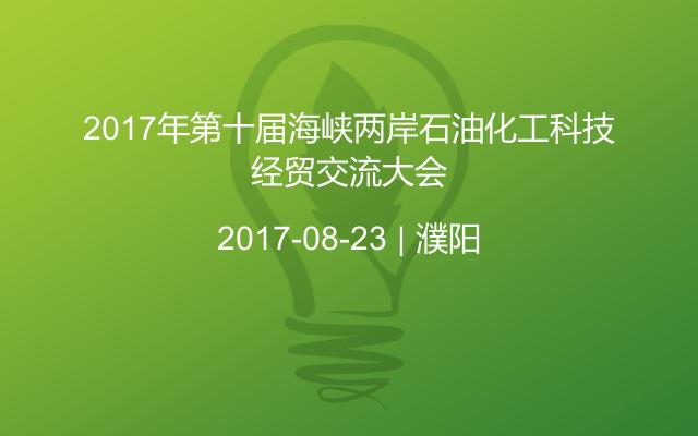 2017年第十届海峡两岸石油化工科技经贸交流大会