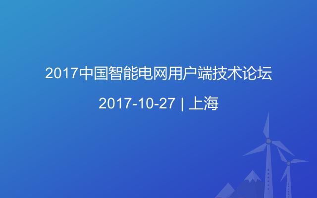 2017中国智能电网用户端技术论坛