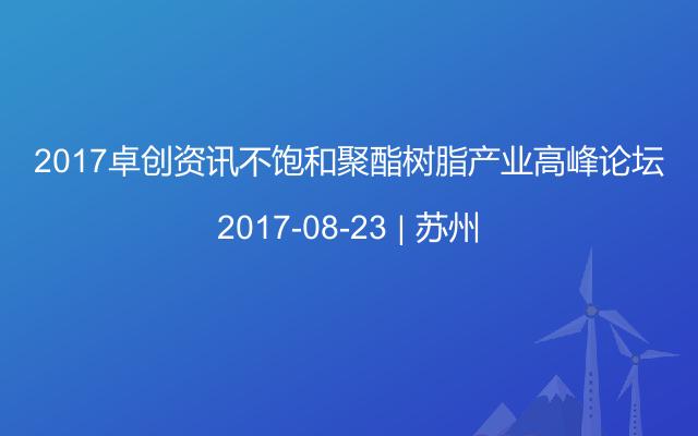 2017卓创资讯不饱和聚酯树脂产业高峰论坛