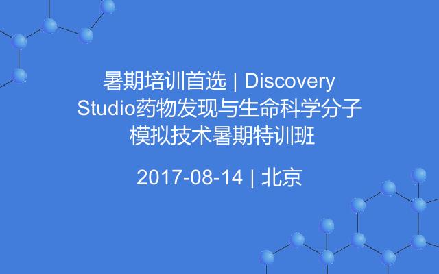 暑期培训首选   Discovery Studio药物发现与生命科学分子模拟技术暑期特训班
