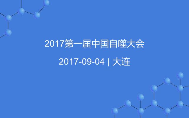 2017第一届中国自噬大会