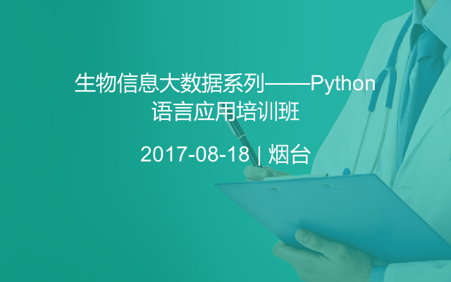 生物信息大数据系列——Python语言应?#38376;?#35757;班