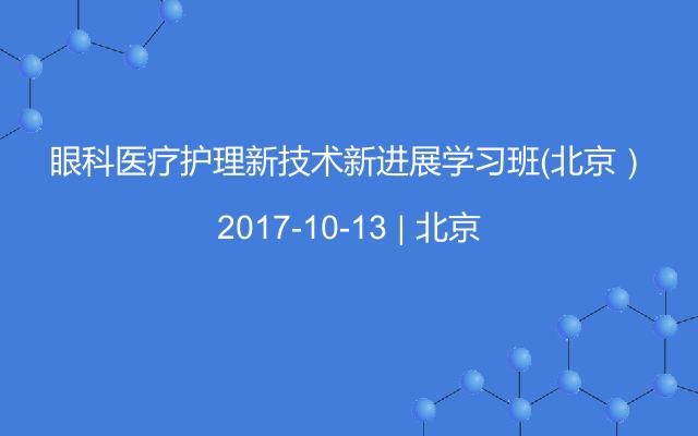 眼科医疗护理新技术新进展学习班(北京)
