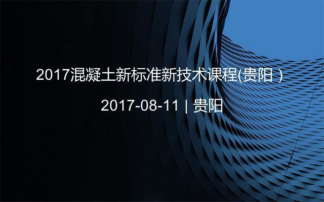 2017混凝土新标准新技术课程(贵阳)
