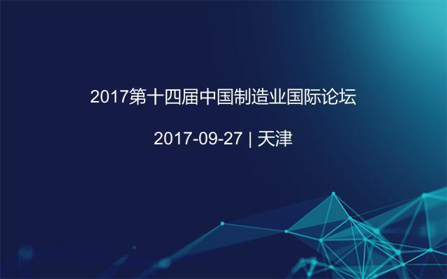 2017第十四届中国制造业国际论坛