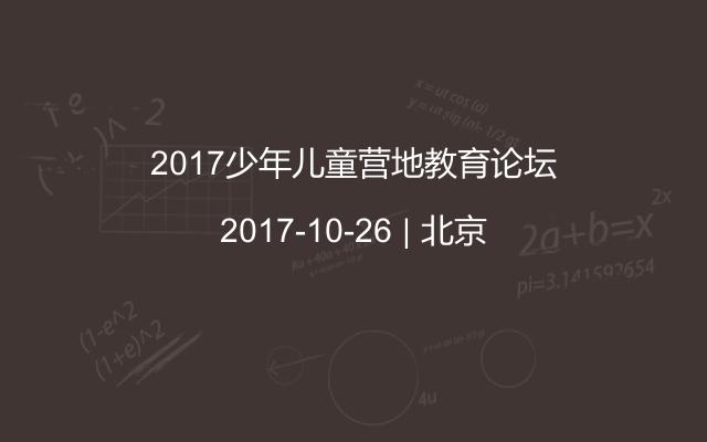2017少年儿童营地教育论坛