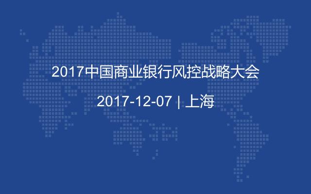 2017中国商业银行风控战略大会
