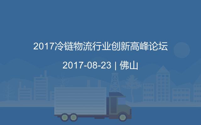 2017冷链物流行业创新高峰论坛