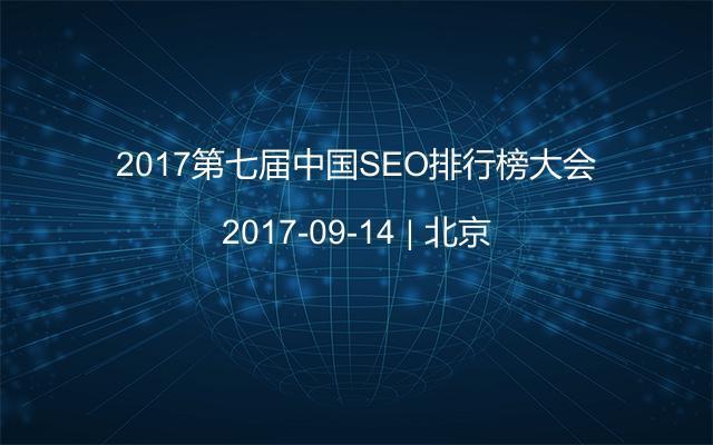 2017第七届中国SEO排行榜大会