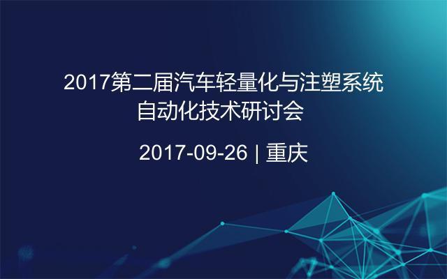 2017第二届汽车轻量化与注塑系统自动化技术研讨会