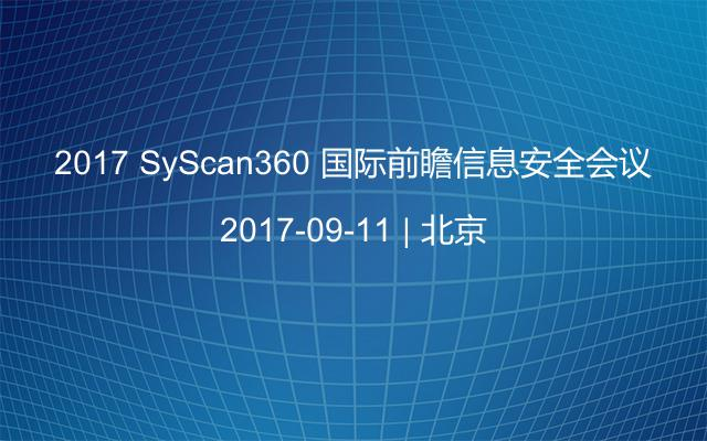 2017 SyScan360 国际前瞻信息安全必威体育登录