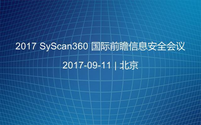2017 SyScan360 国际前瞻信息安全会议