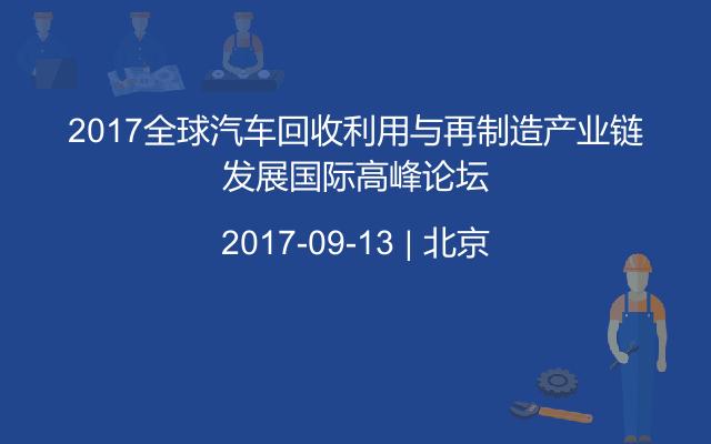 2017全球汽车回收利用与再制造产业链发展国际高峰论坛