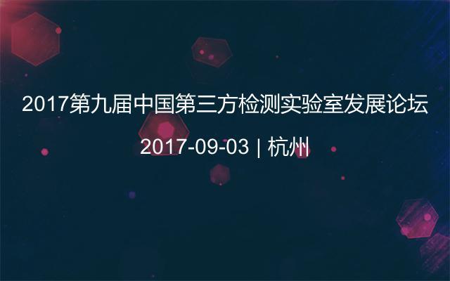 2017第九届中国第三方检测实验室发展论坛