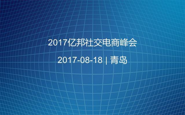 2017亿邦社交电商峰会