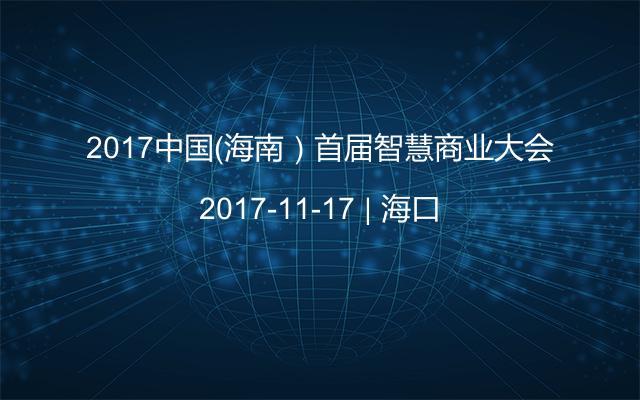 2017中国(海南)首届智慧商业大会