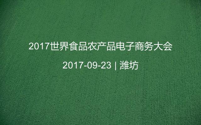 2017世界食品农产品电子商务大会