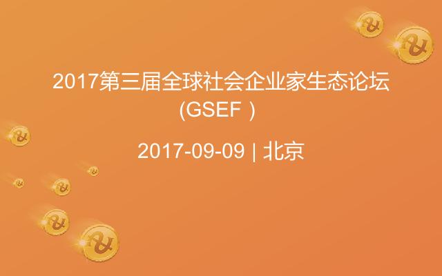 2017第三届全球社会企业家生态论坛(GSEF)