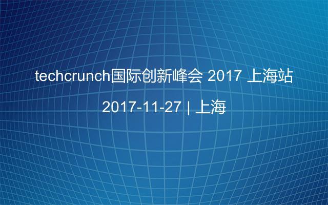 techcrunch国际创新峰会 2017 上海站