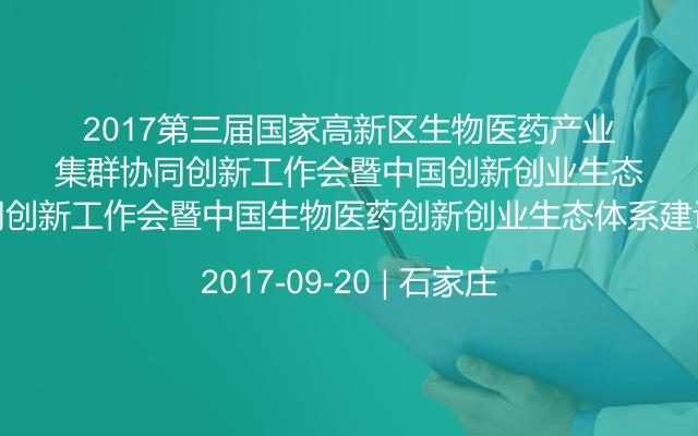 2017第三届国家高新区生物医药产业集群协同创新工作会暨中国生物医药创新创业生态体系建设研讨会