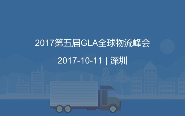 2017第五届GLA全球物流峰会