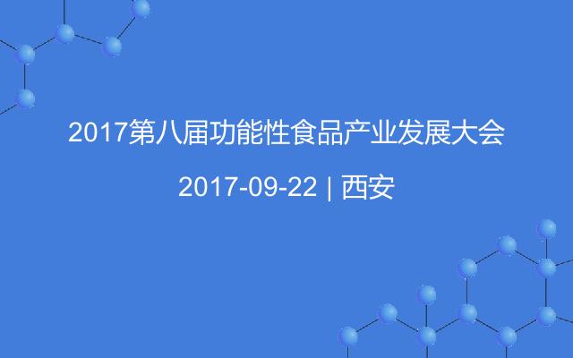 2017第八届功能性食品产业发展大会