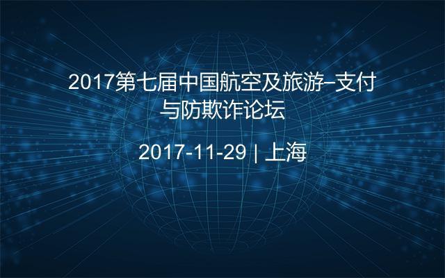 2017第七届中国航空及旅游–支付与防欺诈论坛