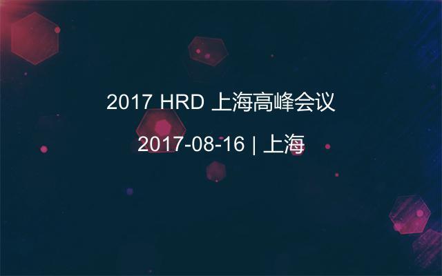 2017 HRD 上海高峰会议