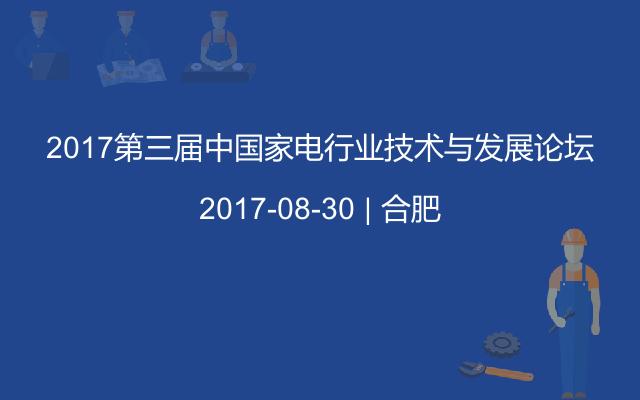 2017第三届中国家电行业技术与发展论坛