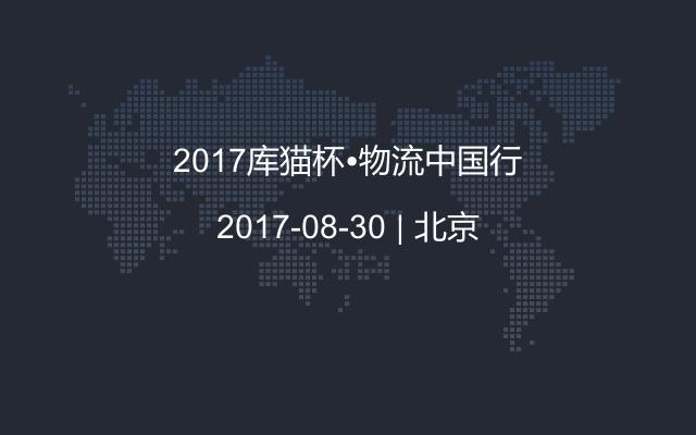 2017库猫杯•物流中国行