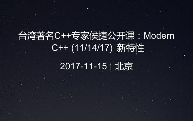 臺灣著名C++專家侯捷公開課:Modern C++ (11/14/17)?新特性
