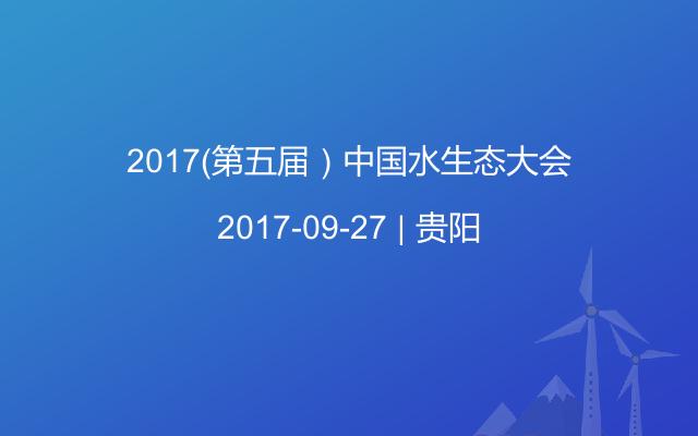 2017(第五届)中国水生态大会