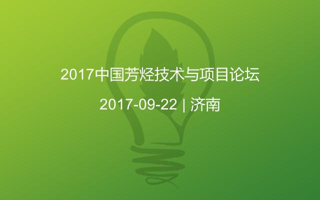 2017中国芳烃技术与项目论坛