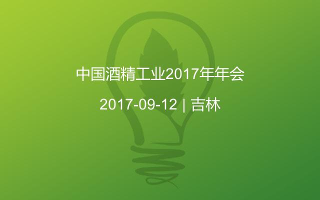 中国酒精工业2017年年会