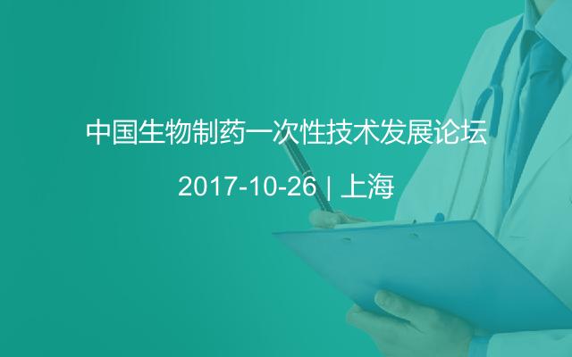 中国生物制药一次性技术发展论坛