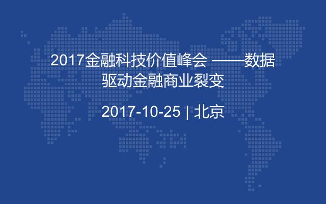 2017金融科技价值峰会 ——数据驱动金融商业裂变