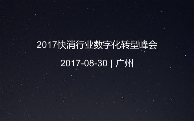 2017快消行业数字化转型峰会