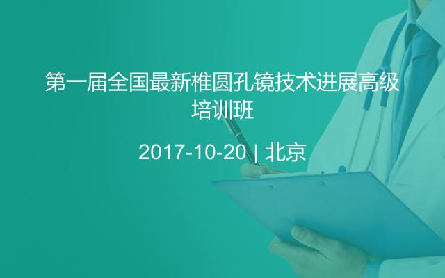 第一届全国最新椎圆孔镜技术进展高级培训班
