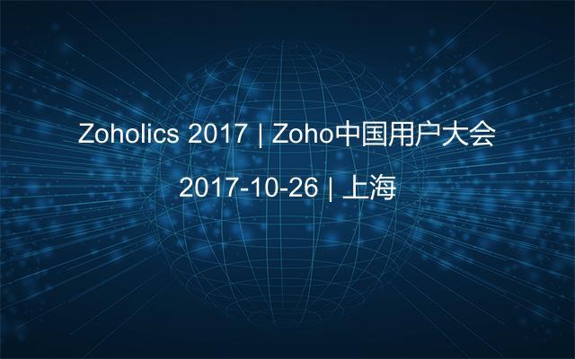 Zoholics 2017 | Zoho中国用户大会